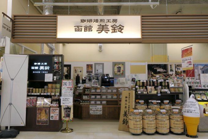 「珈琲焙煎工房 函館美鈴 上磯店」の外観。