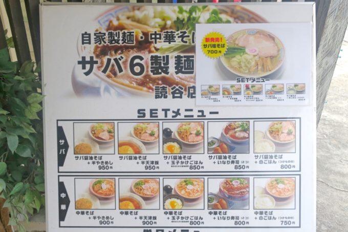 「サバ6製麺所Plus 読谷店」のメニュー表(2018年9月時点)