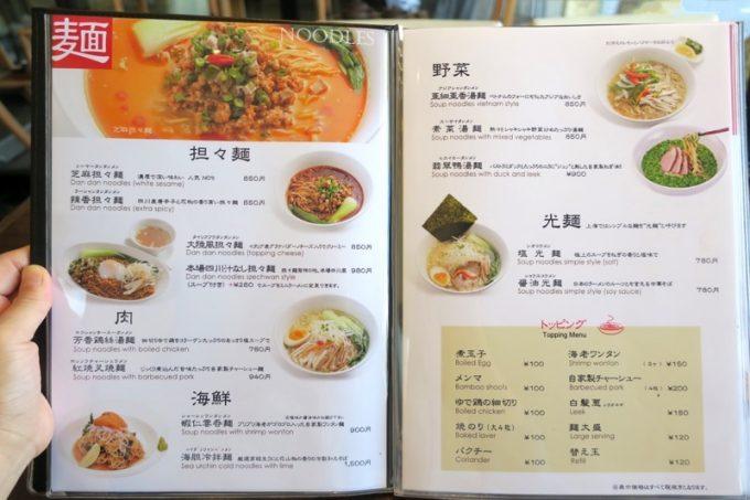 「上海ヌードル&カフェ珊(さん)」のメニュー表(その1)