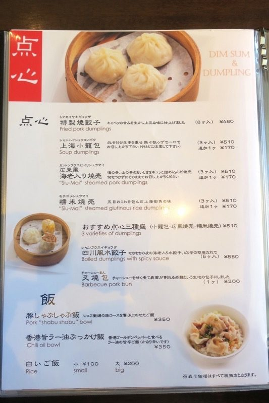 「上海ヌードル&カフェ珊(さん)」のメニュー表(その2)