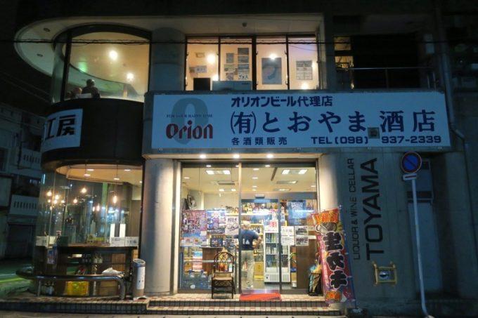 沖縄市の一番街近くにある「とおやま酒店 スタンドバル・コネクト」。