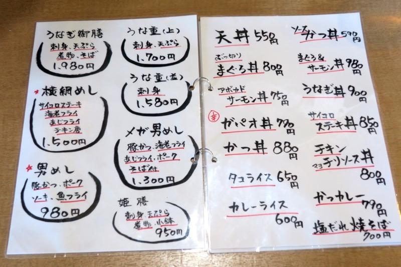 「めし処 月の魚」のメニュー表(その1)