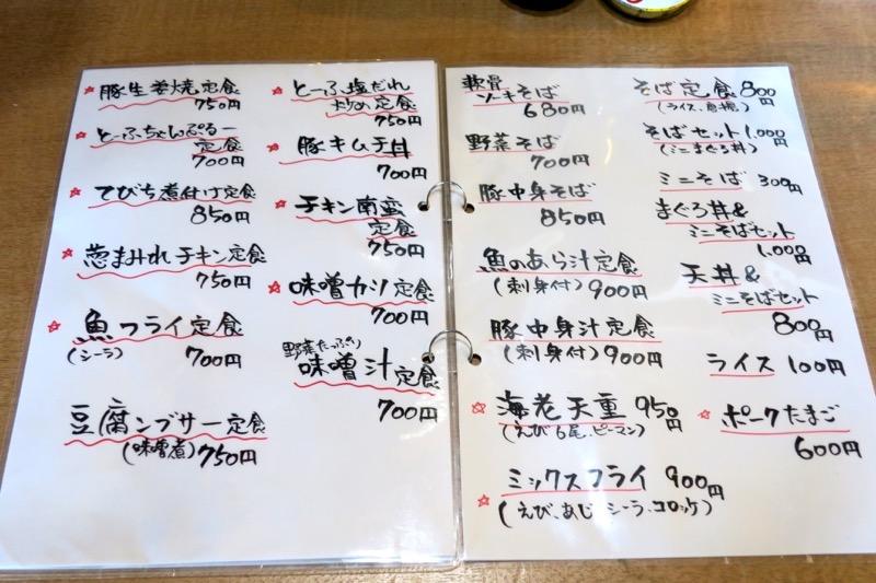 「めし処 月の魚」のメニュー表(その2)