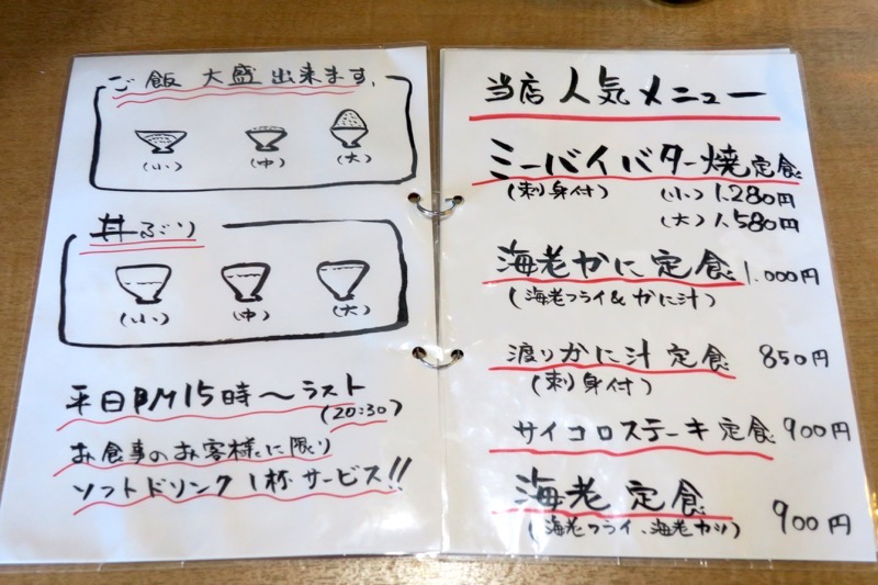 「めし処 月の魚」のメニュー表(その3)
