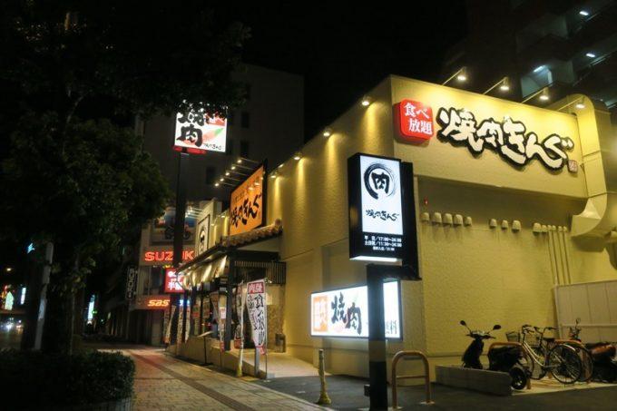 国道58号線沿いにいつの間にかオープンしていた「焼肉きんぐ 那覇久茂地店」の外観。