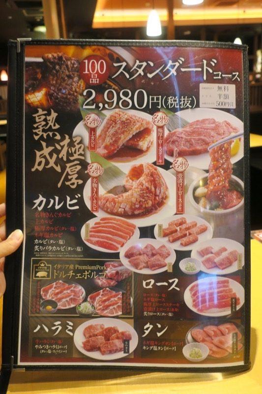 焼肉きんぐは食べ放題の焼き肉店だ。(その1)