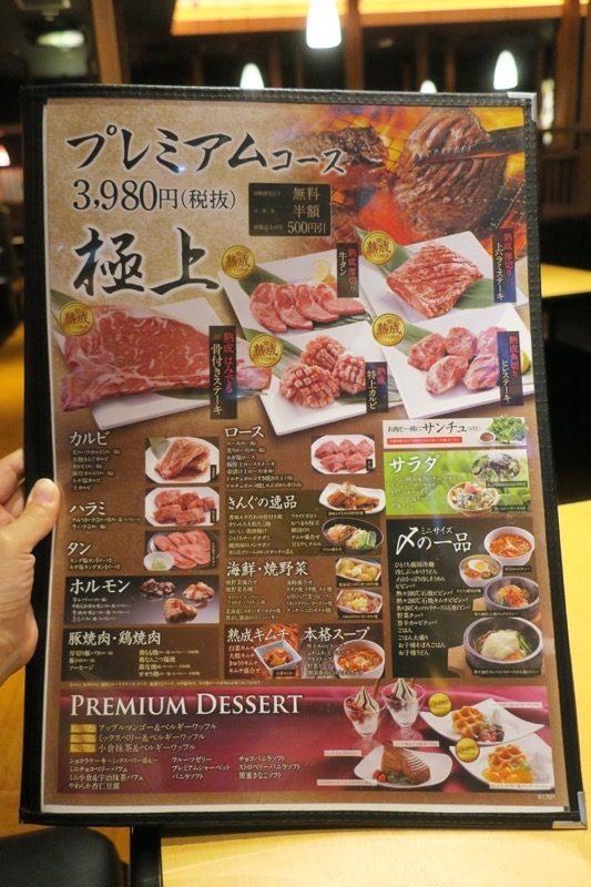 焼肉きんぐは食べ放題の焼き肉店だ。(その2)