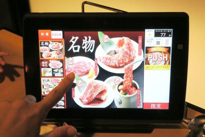 お肉は、タッチパネルで注文する。
