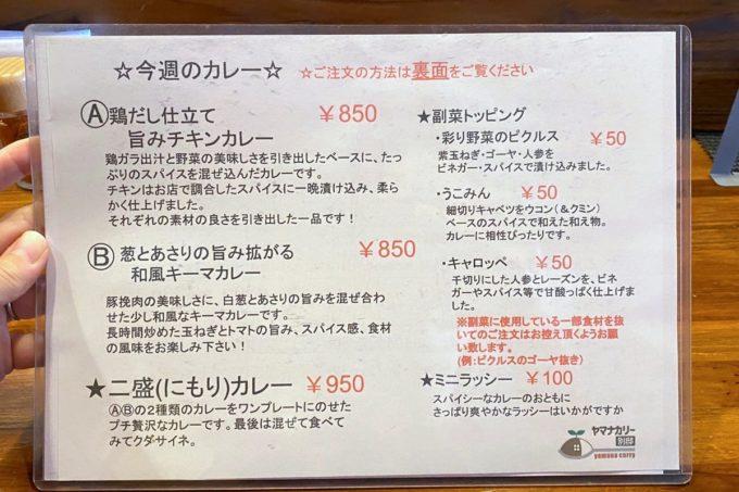 那覇・泊「ヤマナカリー別邸」のメニュー表(2020年1月)