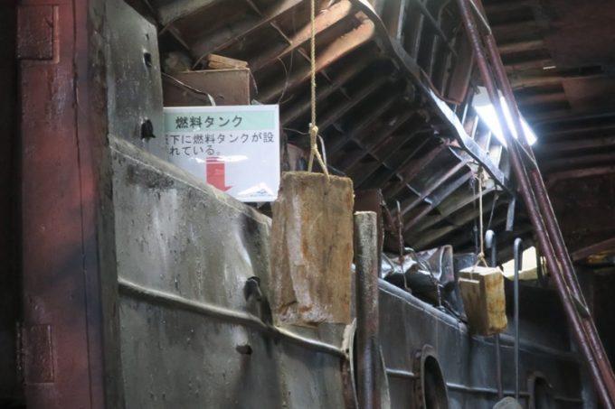 工作船内部の燃料タンク。