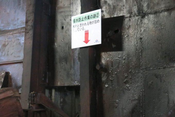 工作船内部の浸水防止作業跡。