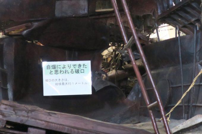 工作船内部にある、自爆による破口。