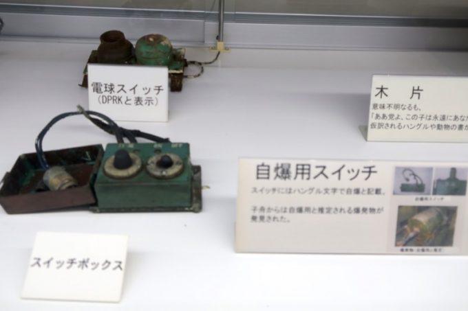 工作船から回収された、自爆用スイッチ。
