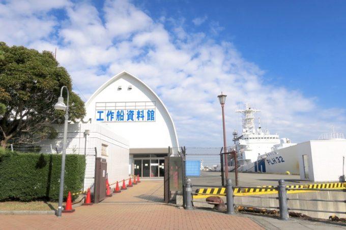 横浜・みなとみらいにある海上保安庁の資料館「工作船資料館」と、巡視船あきつしま(PLH32)