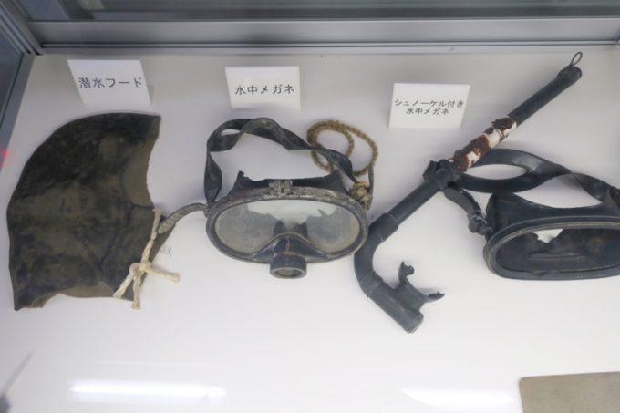 シュノーケルなどの潜水用具も回収されている。