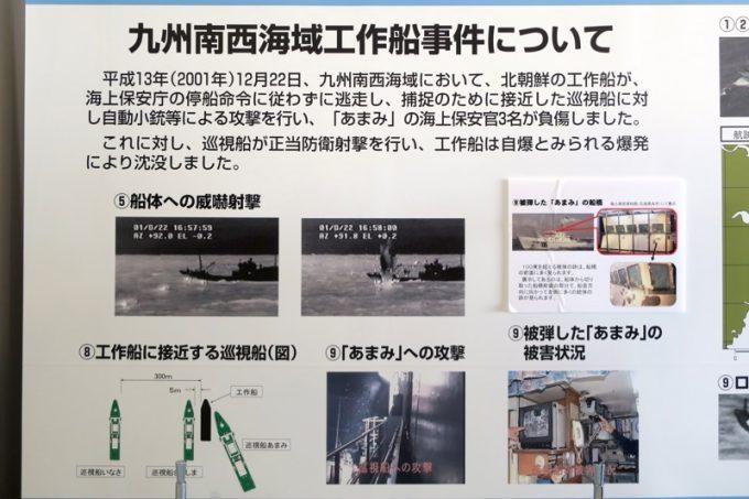 九州南西海域工作船事件についての展示。
