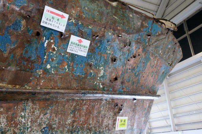 工作船の偽装工作跡や、弾痕。