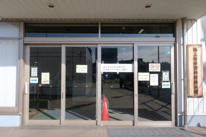 海上保安資料館横浜館「工作船資料館」の入り口。