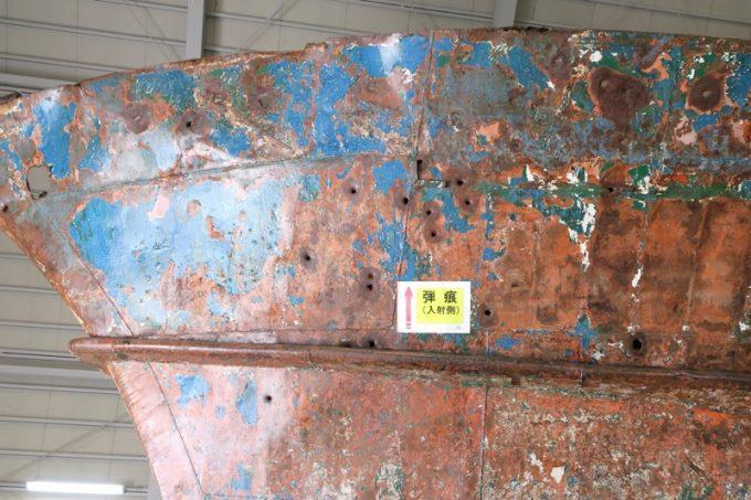 工作船に残る弾痕が物々しい。