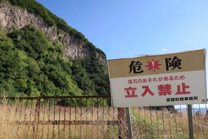 柵の向こうは立ち入り禁止。