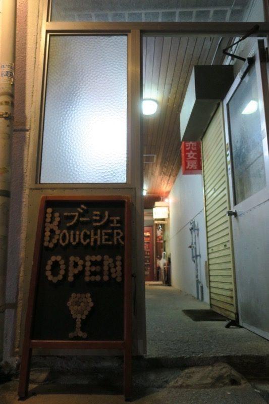 那覇・栄町にある「ワイン酒場BOUCHER(ブーシェ)」のある建物。