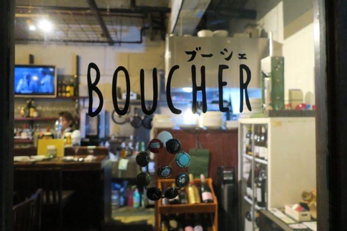 那覇・栄町「ワイン酒場BOUCHER(ブーシェ)」の入り口。