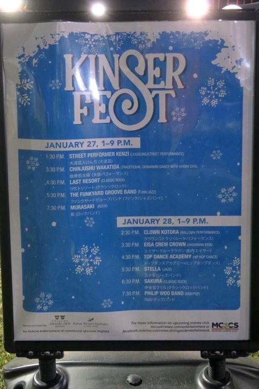 2018年1月27・28日に行われた「キャンプキンザーフェスティバル」のスケジュール