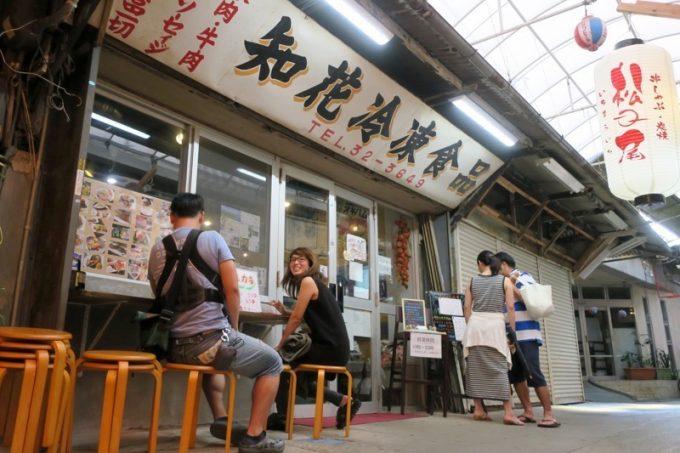 那覇・松尾にある「知花冷凍食品」の外観。