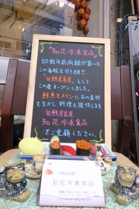 なぜ「知花冷凍食品」なのか、その答えはここに書かれていました。