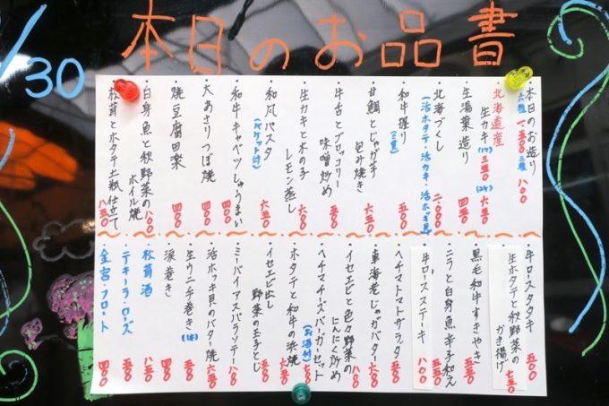 那覇・松尾の「知花冷凍食品」のこの日のフードメニュー。