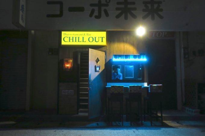 那覇・栄町「CHILL OUT(チルアウト)」の入り口。