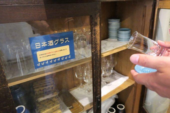 お好みの日本酒グラスを自分で選びます。