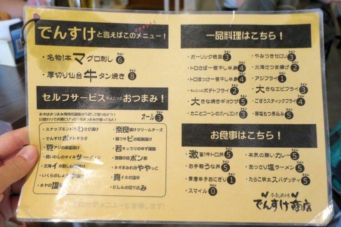 那覇・牧志「本気酒場 でんすけ商店」のメニュー表(その1)