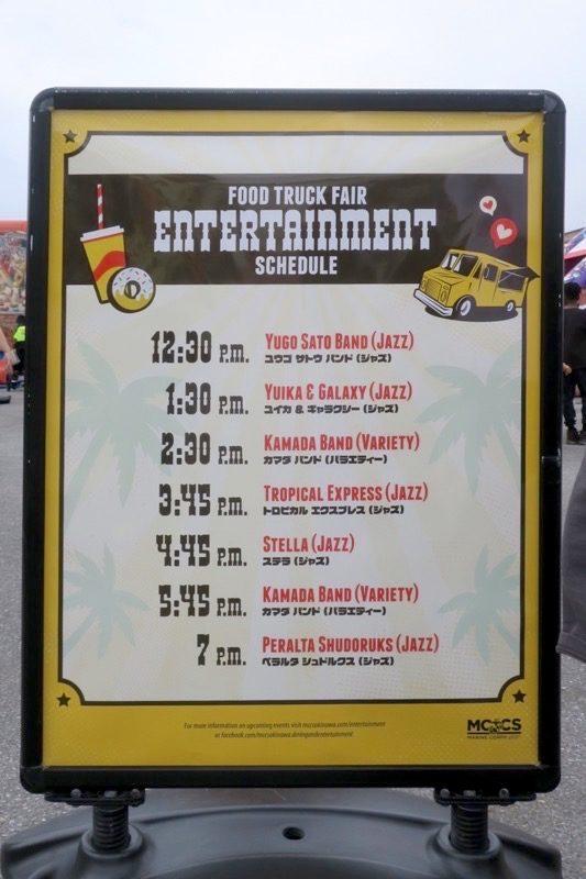 「フードトラックフェア(Food Truck Fair)」のスケジュール。