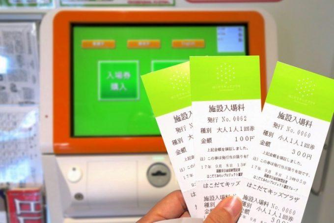 「はこだてキッズプラザ」の入場券。子供300円、大人100円で入場できる。