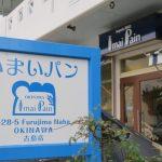 那覇・古島にオープンした「いまいパン 古島店」の看板。