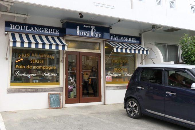 那覇・古島にオープンした「いまいパン 古島店」の外観と駐車場。