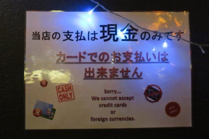 那覇・壺川「久兵衛」ではカードは使えず、現金のみ。