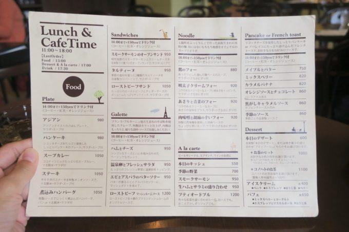 「Cafe&Deli MARUSEN(マルセン)」のメニュー(その1)
