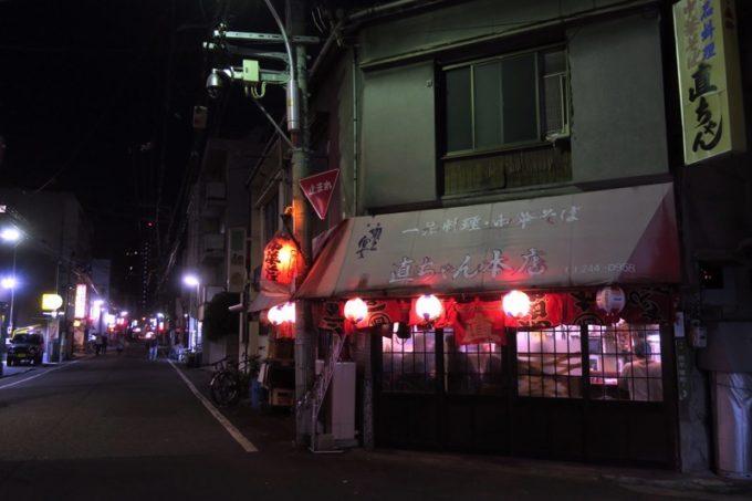 広島「直ちゃん本店」は年季の入った外観と赤提灯が印象的。