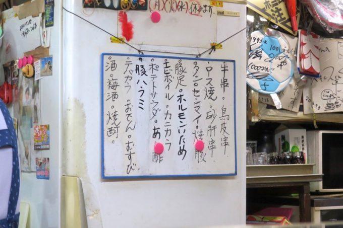 広島「直ちゃん本店」のメニュー表。料金表示はない。