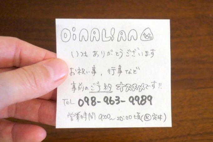 宜野湾「オイナリアン(Oinalian)」では予約が可能だ。