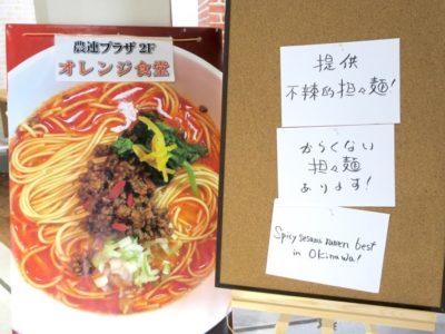 辛くない担々麺もあると、3ヶ国語で書かれていた。