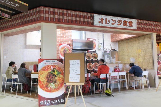那覇・樋川ののうれんプラザ「オレンジ食堂」外観。