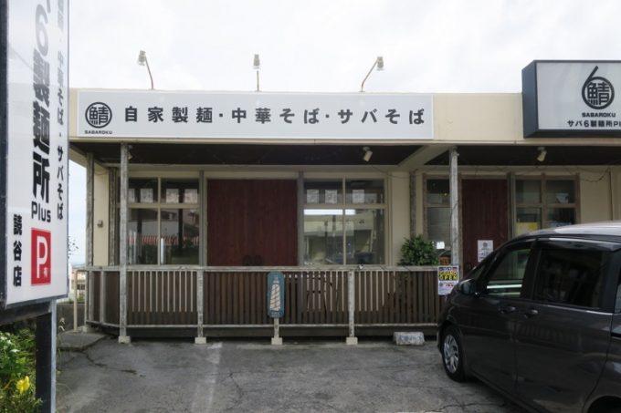 読谷村にある「サバ6製麺所Plus 読谷店」の外観。
