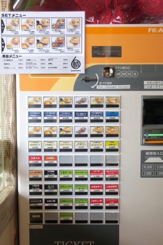 「サバ6製麺所Plus 読谷店」の券売機。