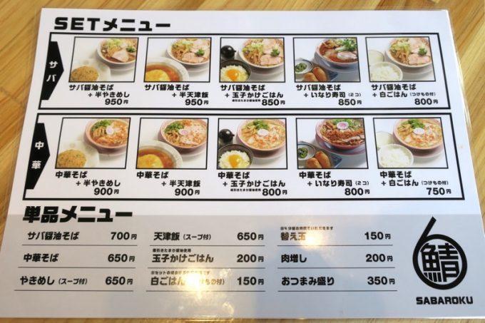 「サバ6製麺所Plus 読谷店」のメニュー表