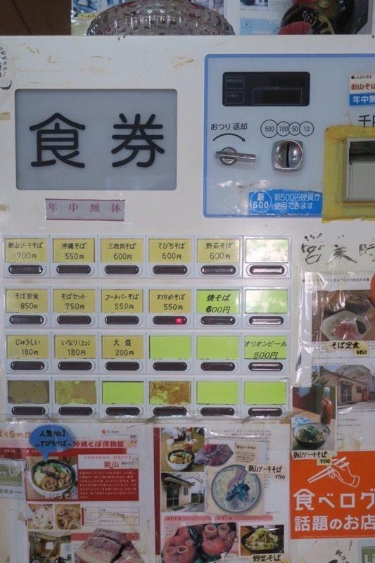 「新山食堂」では券売機で食券を購入する。