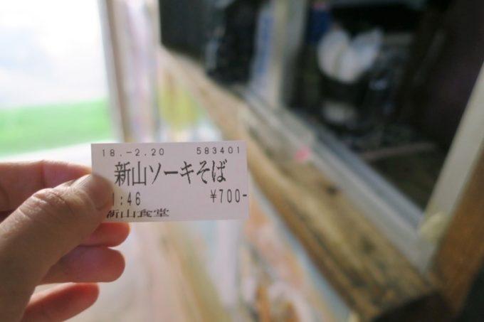 食券は、キッチン横にある窓からお店の方に手渡す。