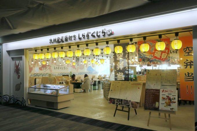 福岡空港の出発手続き後にある「九州産直角打ち しらすくじら」の外観。